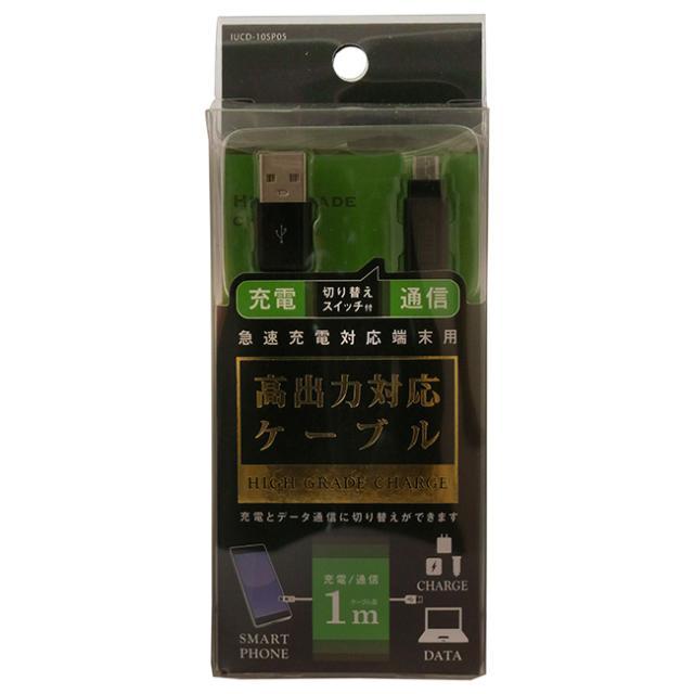 スマートフォン用高出力対応切り替えスイッチ付充電ケーブル1m